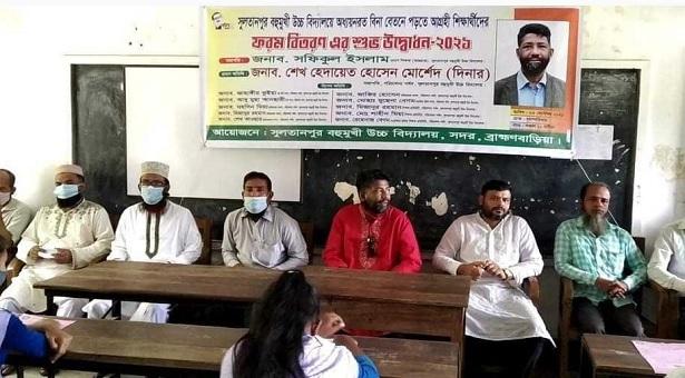 শিক্ষার্থীদের বেতন মওকুফ করল বিদ্যালয় কর্তৃপক্ষ